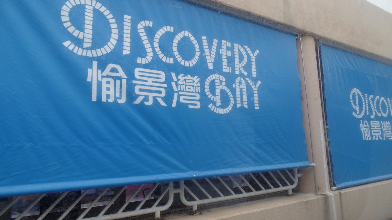Discovery Bay in Hong Kong